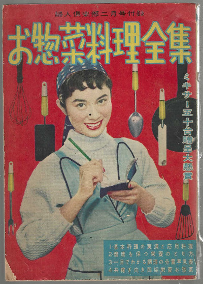 Image for Vintage Japanese cook book