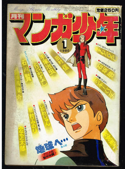 Image for Manga Shonen Monthly,Jan.,1980