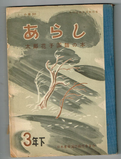 Image for Japanese:Hiragana  lesson book from 23 Showa