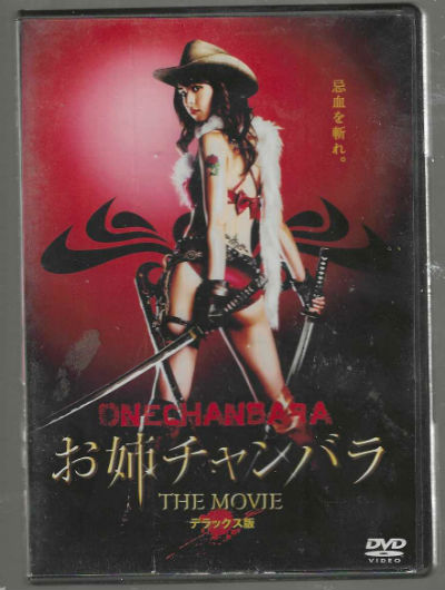 Image for ONECHANBARA:the Movie (Chanbara Beauty)