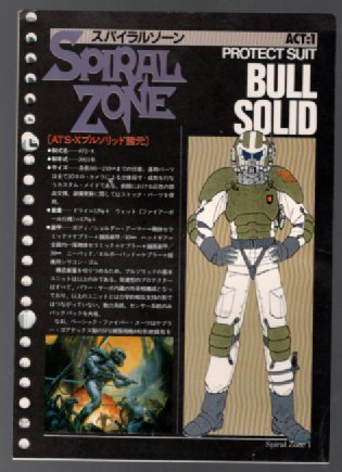 Image for Project Suit:Bull solid  (3 pages loose)