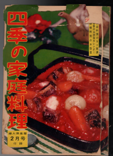 Image for Japanese Cookbook:Showa 30?
