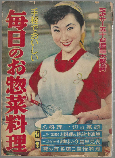 Image for Vintage Japanese Cookbook  (Nihongo)