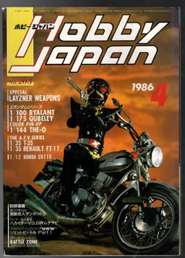 Image for Hobby Japan:1986:No.203