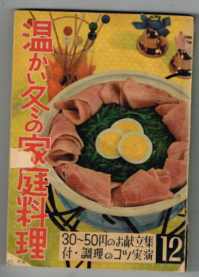 Image for Vintage Japanese monthly cookbook/magazine