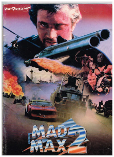Image for Mad Max 2 Japan Movie Program Pamphlet Book in Japanese