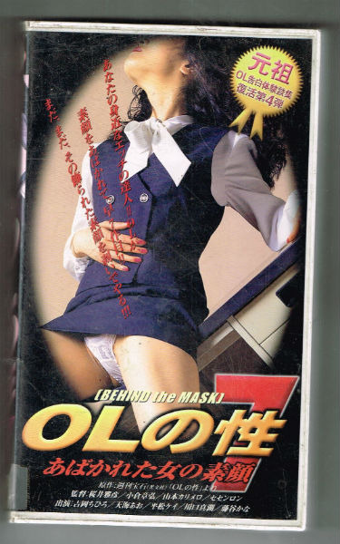 Image for Behind the mask:adult Japanese VHS in Nihongo(Japanese)