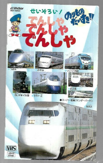 Image for Denshya a child's book on Japanese Trains in Japanese.