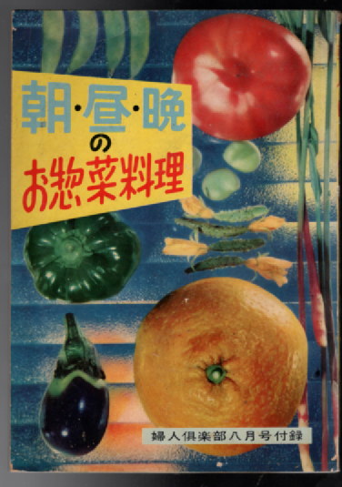 Image for Japanese Cookbook:Showa 30,\;1957