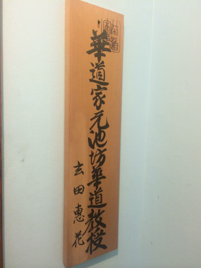 Image for wooden plaque in Japanese