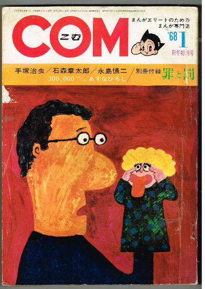 "Image for COM #1,1968,""Hinotori #2"""