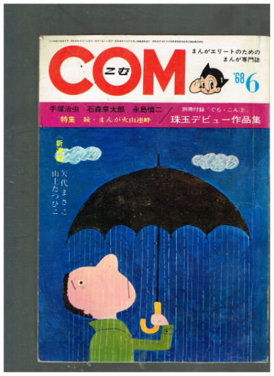 "Image for COM #6 1968,featuring ""Hinatori"""