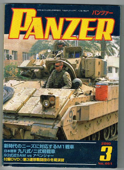 Image for Panzer magazine #401:everything you ever wanted to know about Panzers but were afraid it was in japanese