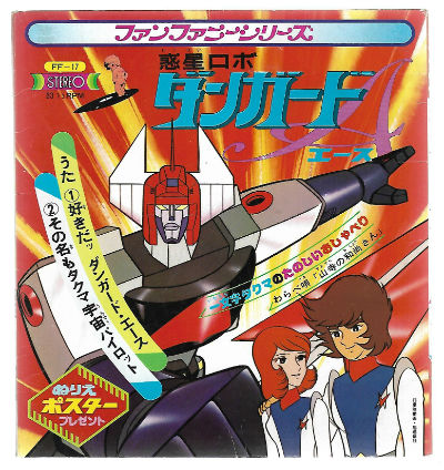Image for Gundam 45 rpm Nihongo
