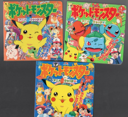 Image for Pokemon children's books:Lot of 3