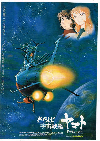 Image for Arrivederci YAMATO:film program and local theatre information all in Japanese