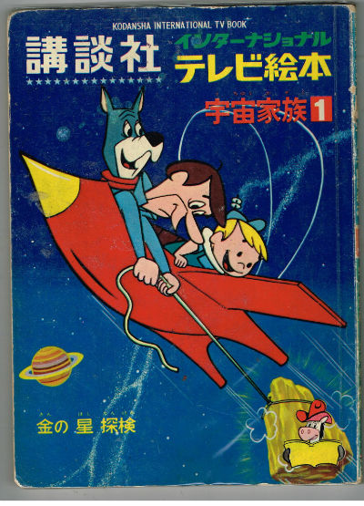 Image for kodansha international tv book the jetsons